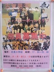 古賀男子ジュニアバレーボールクラブ